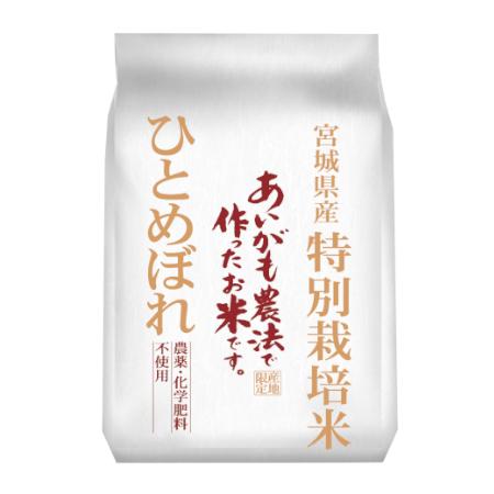 特別栽培米宮城県加美産あいがも農法で作ったひとめぼれ
